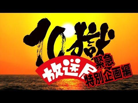 10獄放送局 緊急特別企画編