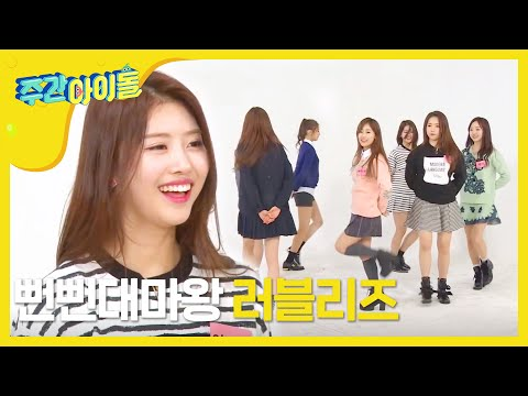주간아이돌 (Weekly Idol) - 러블리즈 (Lovelyz) RANDOM PLAY DANCE (Vietnam Sub)