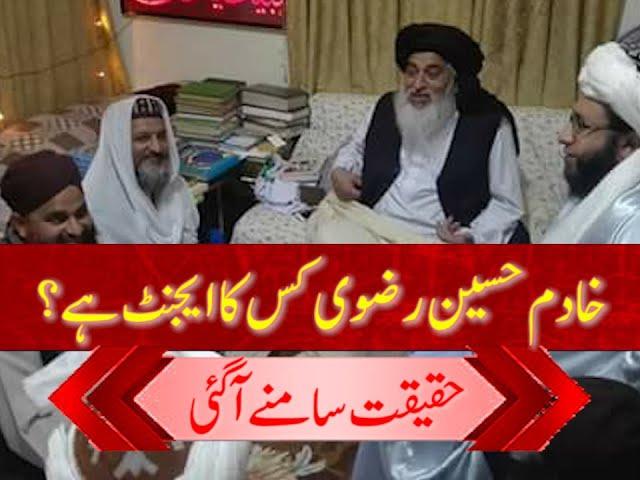 Khadim Hussain Rizvi Kis Ka Ajent Hay خادم حسین رضوی کس کا ایجنٹ ہے حقیقت سامنے آگئی