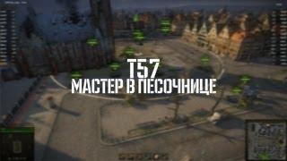 Т57. Мастер в песочнице. Arti25