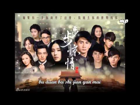 [Bu Bu Jing Qing Ost] Chen Ai (尘埃) - Jia Jia (家家)