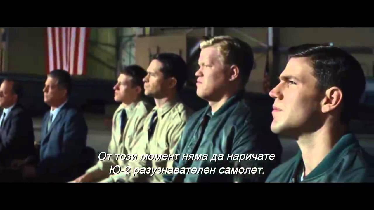 Мост на шпиони (2015) Трейлър