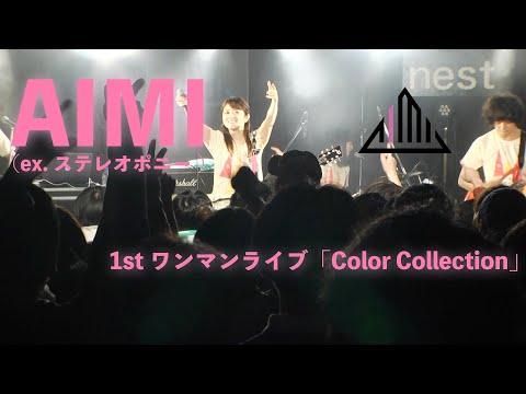 AIMI 1st.ワンマンライブ『Color Collection』