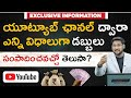 Youtube Channel Tips in Telugu - Different Ways to Earn Money from Youtube | Kowshik Maridi