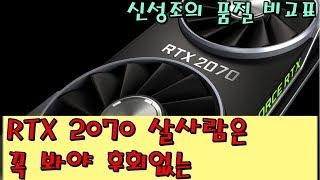 RTX 2070 살사람은 꼭봐야 후회없는 70여종 품질 비교표 (리버전) - 신성조
