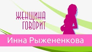 Говорит женщина | Инна Рыжененкова
