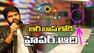 Bigg Boss 3 Telugu- Hyper Aadi Wild Card Entry Into Bigg B..
