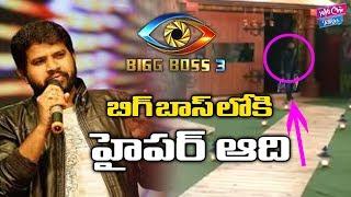 Bigg Boss 3 Telugu- Hyper Aadi Wild Card Entry Into Bigg B..