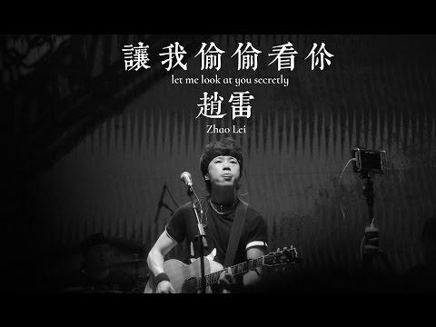 【HD】趙雷 - 讓我偷偷看你 [歌詞字幕][完整高清音質] Zhao Lei - Let Me Look At You Secretly