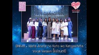 BNK48 - Mata Anata no Koto wo Kangaeteta คิดถึง... (ไม่มีเสียงดนตรี)