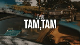 Лъчо - Там, Там (Official Video)