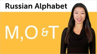 Learn Russian - Russian Alphabet Made Easy - M, O, and T