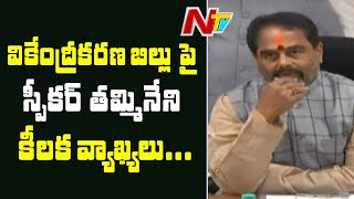 Speaker Tammineni Sitaram comments on AP Decentralization ..