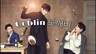[ENGSUB] [도깨비]GOBLIN FUNNY MOMENTS | HUMOR |