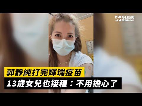 郭靜純打完輝瑞疫苗  13歲女兒也接種:不用擔心了