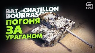 Превью: Марафон - Bat.-Châtillon Bourrasque l Остались Этапы 9-10  #3