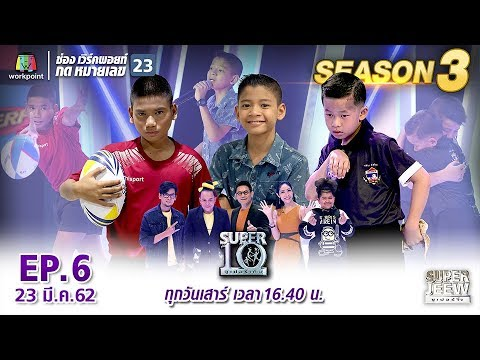 SUPER 10 | ซูเปอร์เท็น Season 3 | EP.06 | 23 มี.ค. 62