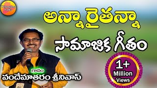 Anna Raithanna | Vandemataram Srinivas Hit Songs | New Telangana Songs 2016 | Latest Folk Songs