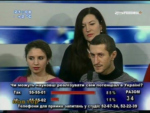 Святослав Вишинський - Чи можуть науковці реалізувати свій потенціал в Україні? (2013)