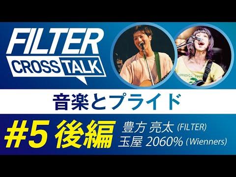 FILTER CROSS TALK #5 -後編-【豊方 亮太(FILTER VoGt) × 玉屋2060%(Wienners VoGt)】