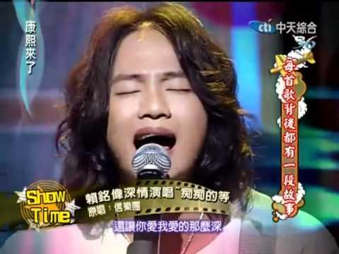 20100827 賴銘偉(Yuming) - 痴痴的等 (不插電演唱)@每首歌背後都有一段故事