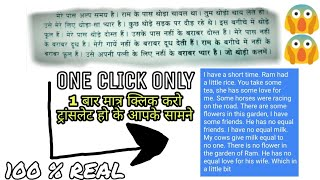 After one click your translation will be completed || in hindi || BY TEACHZ PIYUSH