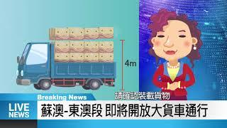 台9線蘇花公路蘇澳東澳段 大貨車通車前宣導影片 30秒 國語版