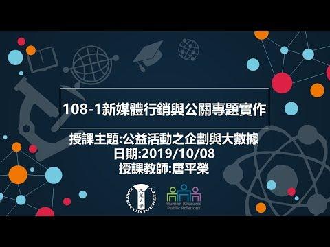 108 1新媒體行銷與公關專題實作20191008唐平榮執行長