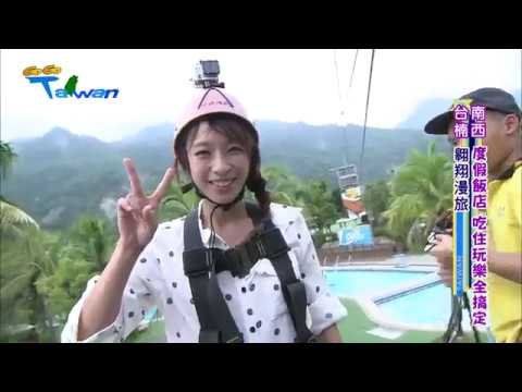 [HD] GoGoTaiwan Ep336 度假飯店 吃住玩樂全搞定