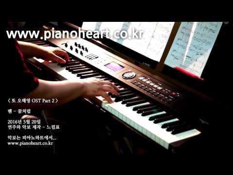 벤(Ben) - 꿈처럼(Like a Dream) 피아노 연주, pianoheart