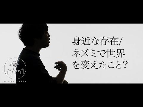 マイアミパーティ「ウォルト」MV