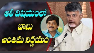Chandrababu decision over comedian Ali Guntur ticket..
