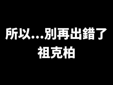 ( 紀錄 ) | 臉書、IG  2019/4/14大當機 ( 以後別當了 拜託