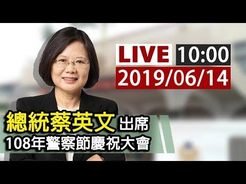 【完整公開】LIVE 總統蔡英文出席 2019年警察節慶祝大會
