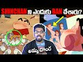 Why Shinchan Cartoon Banned In India ? | Top 10 Amazing And Unknown Facts In Telugu | KGF#77