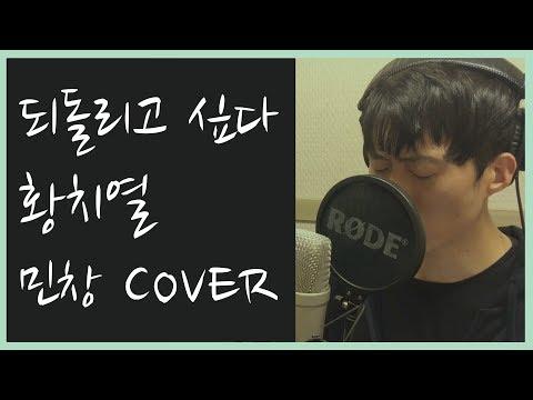 되돌리고 싶다 - 황치열 Cover By 민창 (Minchang) (Rewind - Hwang Chi Yeul) 일반인 KPOP 커버