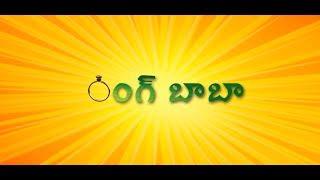 Ring Baba   Bhoom Bhoom Bhulak   రింగ్ బాబా   భూమ్ భూమ్ భూలక్