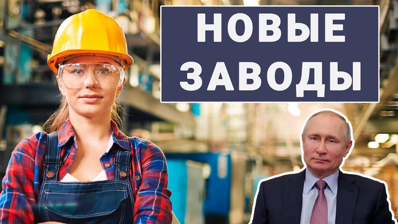 Новые заводы России. Январь 2021
