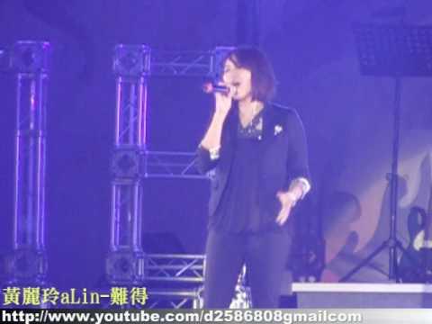 20081231台南市跨年晚會-黃麗玲aLin-難得