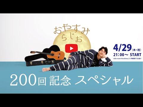 香川裕光のBKSTおやすみらじお200 SP!!!!2021.4.29