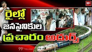 Watch: Jana Sainiks Campaign In Train-Pawan Kalyan..
