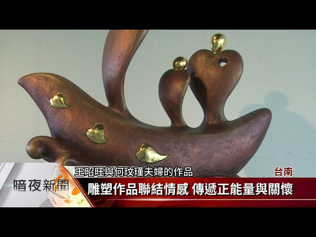 「心塑幸福」雕塑展 藝術家夫婦作品展出
