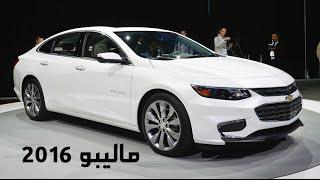 """شفرولية ماليبو 2016 الجديدة """"تقرير ومواصفات وصور"""" Chevrolet Malibu"""