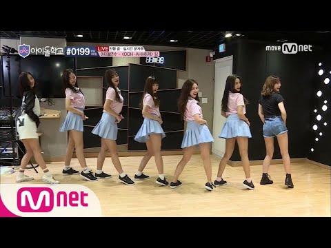Idol School [8회]'같은 무대에서 만나자' 아이돌학교 애청자 트와이스 모모&미나와의 꿈같은 만남@아이돌위크 170908 EP.8