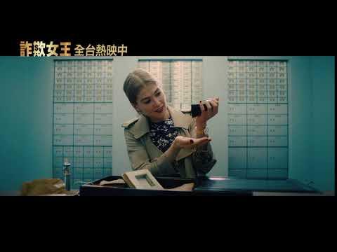02/26【詐欺女王】台灣官方熱映版預告 | 【決勝女王】【華爾街之狼】後,犯罪致富必看法則!