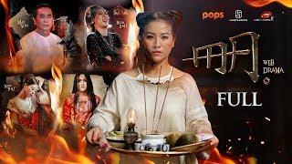 Hài MA - FULL | Kiều Linh, Hoài Linh, Nam Thư, Huỳnh Lập, Kim Mai Sơn, Đông Dương, Huỳnh Thanh Trực