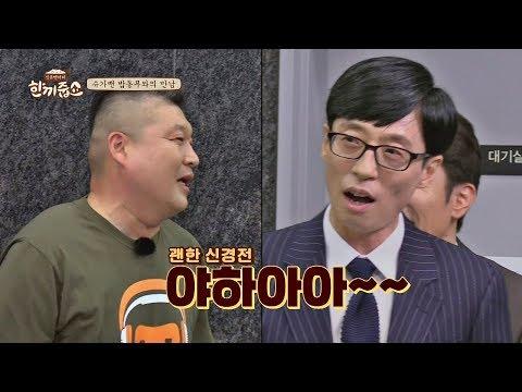 (두근) 강호동x유재석 깜짝 만남(!) 남북정상회담급 긴장감 한끼줍쇼 84회