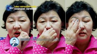 SHINE Koronavirusiin haldvaraas sergiileh ZORCHIGCHDOD ZORIULAV