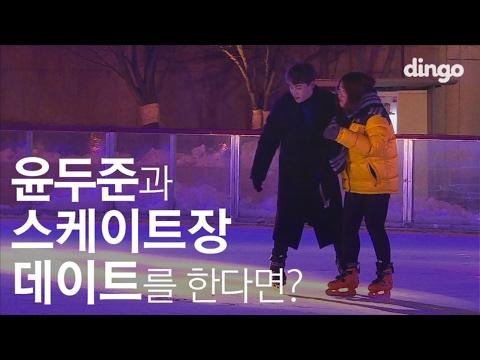 [수고했어, 오늘도] 윤두준과 스케이트장 데이트를 한다면? #13 하이라이트 윤두준