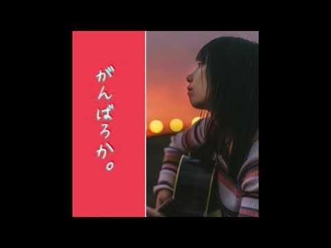 がんばろか。夢奈の音楽バカリ 2021/09/24 【12回目放送】